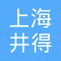 上海井得电子制品有限公司