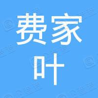 上海费家叶餐饮有限公司