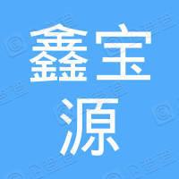 锡林浩特市鑫宝源畜产品有限公司