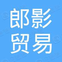 上海郎影贸易有限公司
