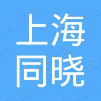 上海同晓市政配套工程有限公司