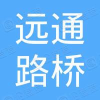 吉林远通路桥工程集团股份有限公司