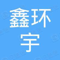 聊城市东昌府区鑫环宇电子商务有限公司