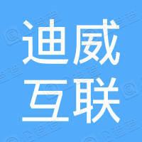 上海迪威互联网上网服务有限公司