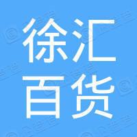 上海徐汇百货批发有限公司