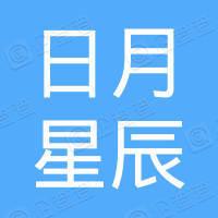 福建日月星辰影业有限公司上海分公司