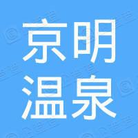 揭西县京明温泉度假村有限公司