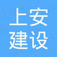 浙江上安建设有限公司