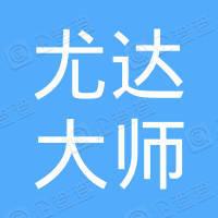 东莞市尤达大师电子科技有限公司