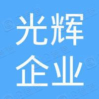 上海光辉企业(集团)有限公司