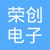 东阿县荣创电子商务有限公司