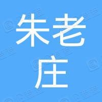 上海德雅朱老庄餐饮有限公司