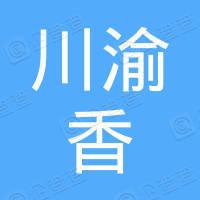 巴塘川渝香饭店