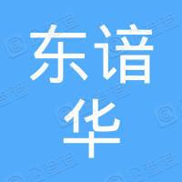 上海东谙华文化艺术有限公司控江路分公司