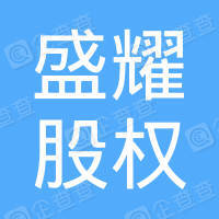 上海盛耀股权投资基金管理有限公司
