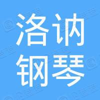 上海洛讷钢琴有限公司