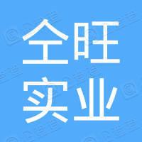 上海仝旺实业有限公司