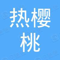 热樱桃计算机软件(上海)有限公司