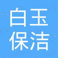 济南市白玉保洁有限公司