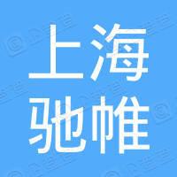 上海驰帷信息技术有限公司