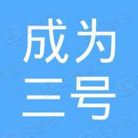 深圳市成为三号投资合伙企业(有限合伙)