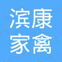 莘县滨康家禽有限公司