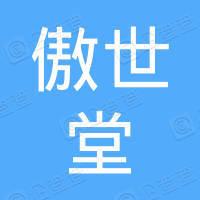 深圳市傲世堂贸易有限公司