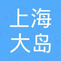 上海大岛转移膜有限公司