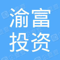 重庆渝富投资有限公司