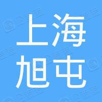 上海旭屯信息技术服务中心