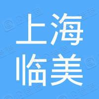 上海临美企业营销管理部