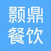 颢鼎餐饮管理(上海)有限公司陆家浜路店