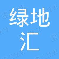 上海绿地汇置业有限公司