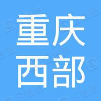 重庆西部公共交通有限公司