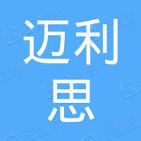 上海迈利思网络科技有限公司