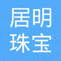 上海居明珠宝首饰有限公司
