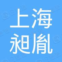 上海昶胤企业管理咨询合伙企业(有限合伙)