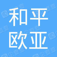 天津和平欧亚肛肠医院有限公司