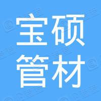 河北宝硕管材有限公司
