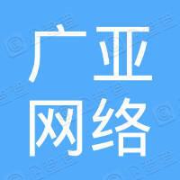 上海广亚网络科技有限公司