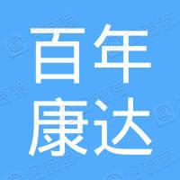 山东百年康达供应链管理有限公司