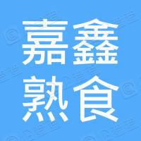 合肥市包河区嘉鑫熟食店