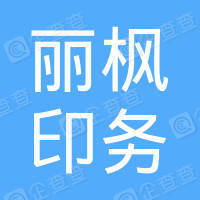 上海丽枫印务有限公司