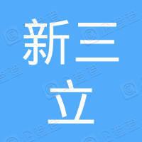 济南新三立贸易有限公司