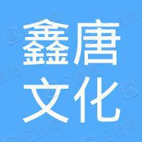 上海鑫唐文化传播有限公司
