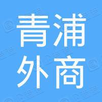 上海青浦外商投资服务中心