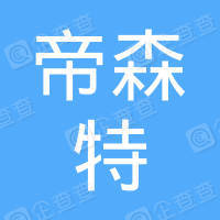 江苏帝森特纸业有限公司