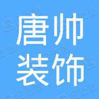 上海唐帅装饰建筑工程有限公司