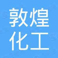 上海敦煌化工厂有限公司