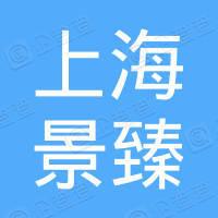 上海景臻国际贸易有限公司